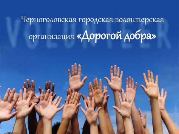 «Дорогой добра» – команда Черноголовской городской волонтерской ассоциации, г. Черноголовка.
