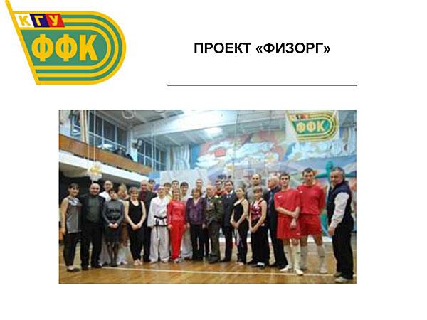 «Физорг» – команда Костромского государственного университета им. Н.А. Некрасова, г. Кострома.