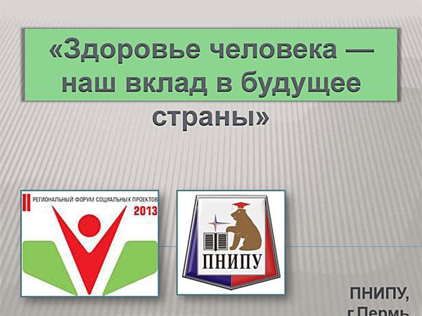 «Здоровье человека – наш вклад в будущее страны» – команда Пермского политехнического университета, г. Пермь.