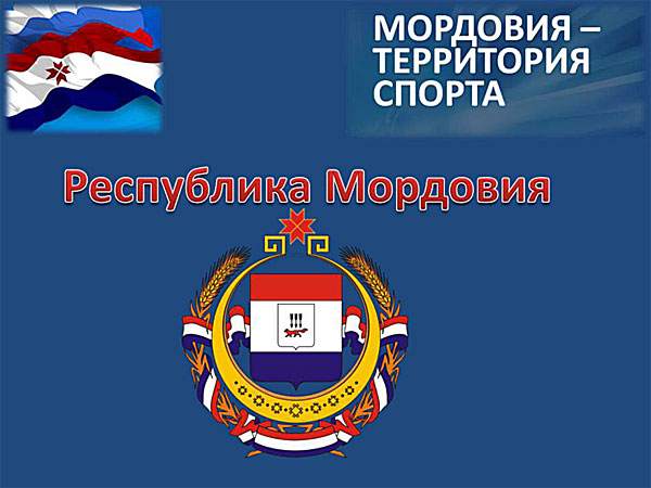 «Здоровое поколение» – команда Саранского гуманитарного института, г. Саранск.
