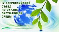 Резолюция IV Всероссийского съезда по охране окружающей среды