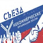 1-4 декабря 2015 года в Москве состоится крупнейшее событие в сфере развития некоммерческого сектора в России - VI Съезд некоммерческих организаций России